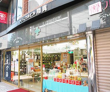 イスクラ漢方神戸市
